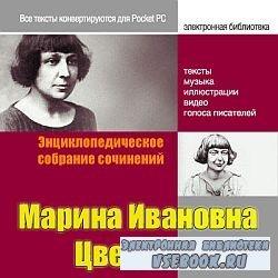 Энциклопедическое собрание сочинений - Цветаева Марина Ивановна