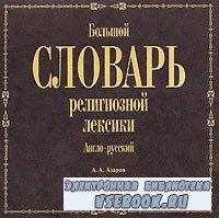 Большой словарь религиозной лексики. Англо-русский