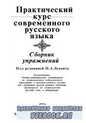 Практический курс современного русского языка. Сборник упражнений