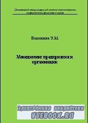 Менеджмент предприятия и организации