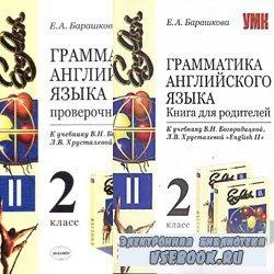 Грамматика английского языка. 2 класс. К учебнику Богородицкой, Л.В. Хруста ...