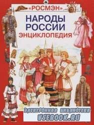 Народы России: Праздники, обычаи, обряды: Энциклопедия