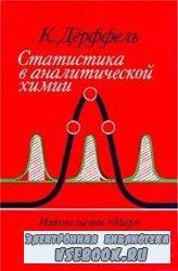 Статистика в аналитической химии