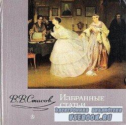 Избранные статьи о русской живописи