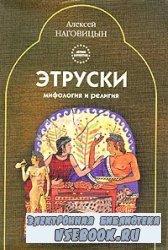 Мифология и религия этрусков
