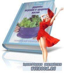 Рецепты вкусной и здоровой жизни (Книга гастронома. Рецепты)