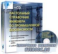 Настольный справочник инженера по промышленной безопасности и экологии