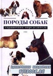 Породы собак. Справочник-определитель