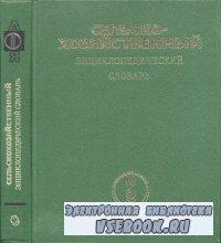 Сельскохозяйственный энциклопедический словарь