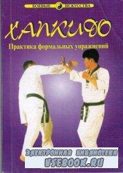 Хапкидо. Техника и практика формальных упражнений ч.2