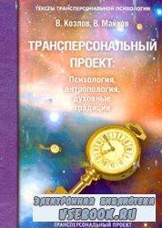 Трансперсональный проект: психология, антропология, духовные традиции. В 2- ...