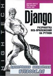 Django Разработка веб-приложений на Python