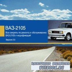 Все секреты по ремонту и обслуживанию ВАЗ-2105 и модификаций