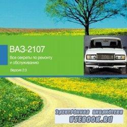 Все секреты по ремонту и обслуживанию ВАЗ 2107