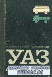Автомобили УАЗ-451М,452 (Устройство, обслуживание и ремонт)