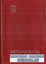 ГАЗ-66-11 и его модификации. Руководство по эксплуатации