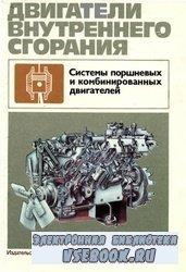 Двигатели внутреннего сгорания. Системы поршневых и комбинированных двигате ...