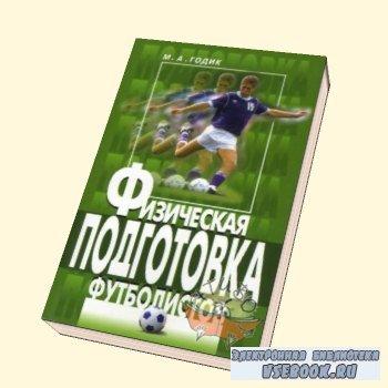 Индивидуальная физическая подготовка футболистов (2004) DVD9