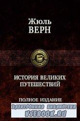 Собрание сочинений Жюль Верна (104 произведения)
