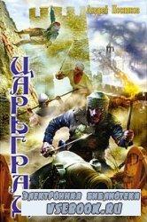 Царьград. Битва за империю