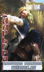 Царьград. Враг императора