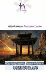 Плюшевые самураи (сборник)