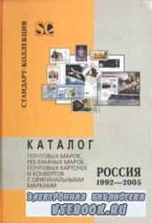 Каталог почтовых марок, почтовых карточек и конвертов с оригинальными марка ...