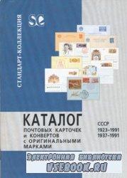 Каталог почтовых карточек и конвертов с оригинальными марками. СССР 1923-19 ...