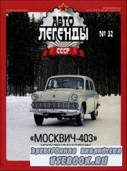 Автолегенды СССР. Выпуск 32. Москвич-403