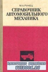Справочник автомобильного механика
