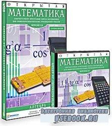 Открытая Математика 2.6. Алгебра