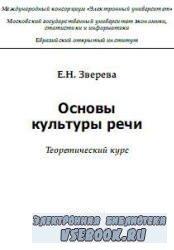 Основы культуры речи. Теоретический курс.