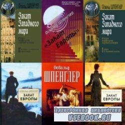 Сборник книг Освальда Шпенглера