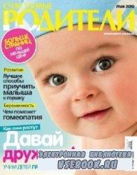 Счастливые родители №5  2010