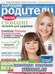 Хорошие родители №5 2010