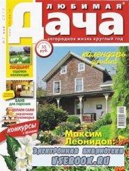 Любимая дача №5 2010