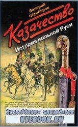 Казачество. История вольной Руси