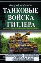 Танковые войска Гитлера. Первая энциклопедия Панцерваффе
