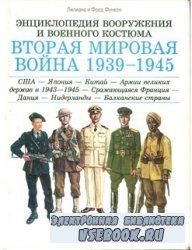 Вторая мировая война 1939-1945. США - Япония - Китай - Армии великих держав ...