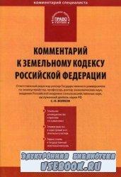 Комментарий к Земельному кодексу Российской Федерации от 25 октября 2001 г. ...