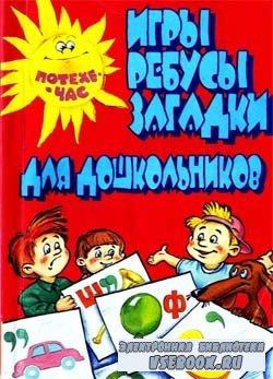 Игры, ребусы, загадки для дошкольников