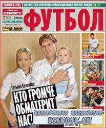 Советский спорт - Футбол. №1-13 2010