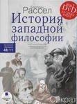 История западной философии (аудиокнига)