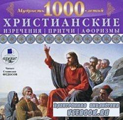 Христианские изречения, притчи, афоризмы (аудиокнига)