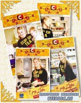 Едим дома - рецепты от Юлии Высоцкой (4 книги)