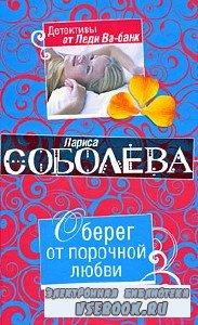 Лариса Соболева.  Оберег от порочной любви