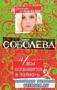 Лариса Соболева.  Часы остановятся в полночь
