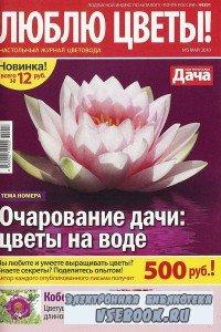 Люблю цветы № 5 2010