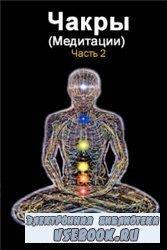 Чакры (Медитации) Ч.1,2. Аудиокнига