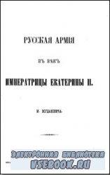 Русская Армия в веке императрицы Екатерины II